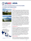 LEAD Fact Sheet (Thai)